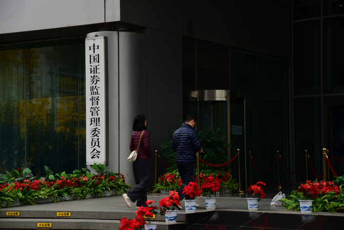 People walk into the China Securities Regulatory Commission building in Beijing on Nov. 11. Photo: VCG