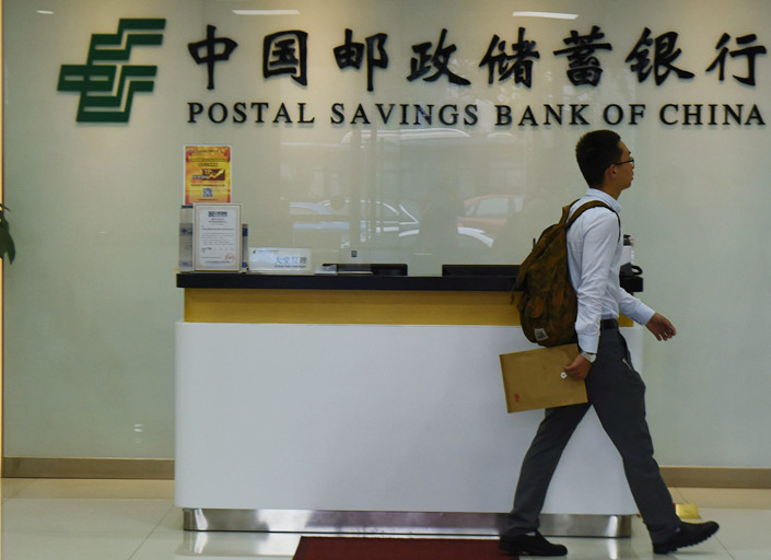 A branch of Postal Savings Bank of China is seen in Hangzhou, Zhejiang province. Photo: VCG
