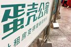 CEO接受调查 蛋壳公寓股价下跌超6%
