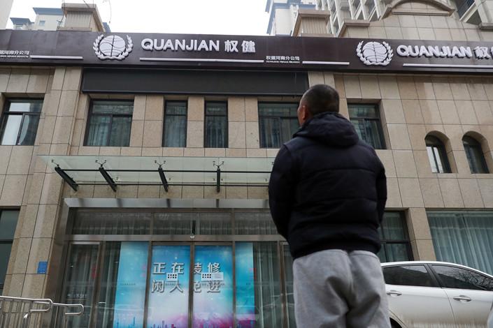 A closed Quanjian branch in Zhengzhou, Central China's Henan province on Jan. 7. Photo: VCG