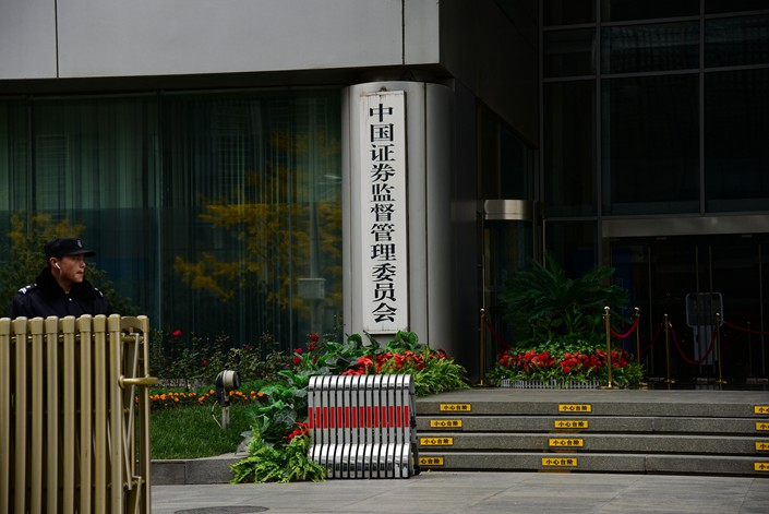 The Beijing headquarters of the China Securities Regulatory Commission is seen on Nov. 10. Photo: VCG