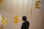 负利率:金融之忧,财政之机