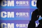 杨小平任中民投联席主席 救急、战略调整还是股权变动?