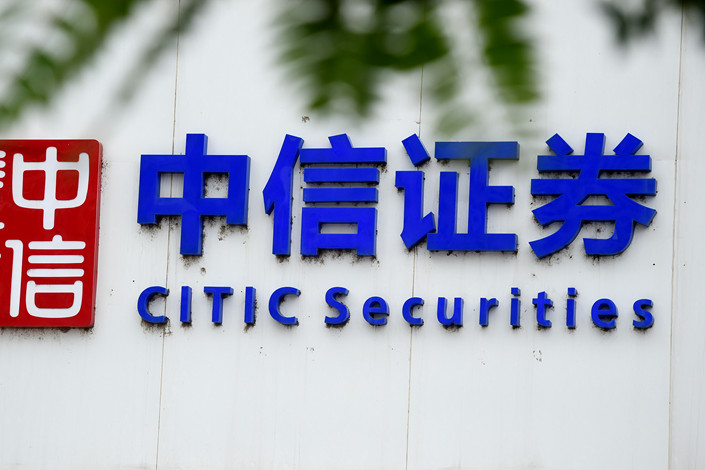 The Citic Securities office in Luoyang, Henan province, on Oct. 29, 2018. Photo: VCG