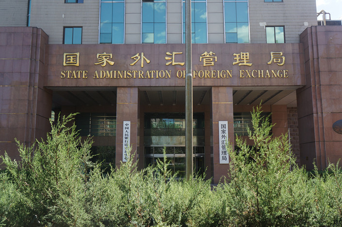 The State Administration of Foreign Exchange in Beijing on Sept. 3, 2018. Photo: VCG