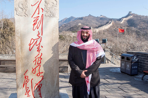 "Saudi Arabia's Crown Prince Mohammed bin Salman poses near a stone tablet on which ""Those who fail to reach the Great Wall are not true men"" is carved, during his visit to the Great Wall in Beijing on Feb. 21. The phrase was written by Mao Zedong, and the carving is a replication of his calligraphy. Photo: VCG"