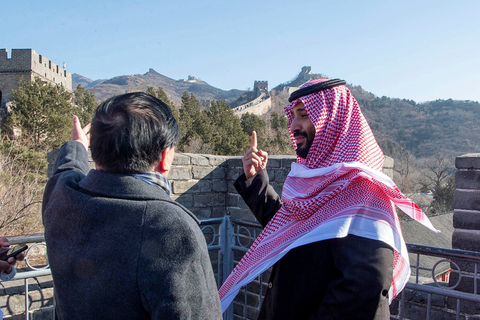 Saudi Arabia's Crown Prince Mohammed bin Salman during his visit to the Great Wall on Feb. 21. Photo: VCG