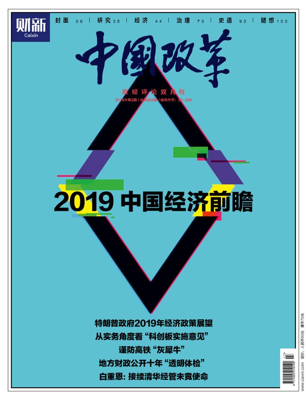 《中国改革》第404期