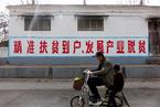 """扶贫办重申克服形式主义 收官之年防止急于""""清零"""""""