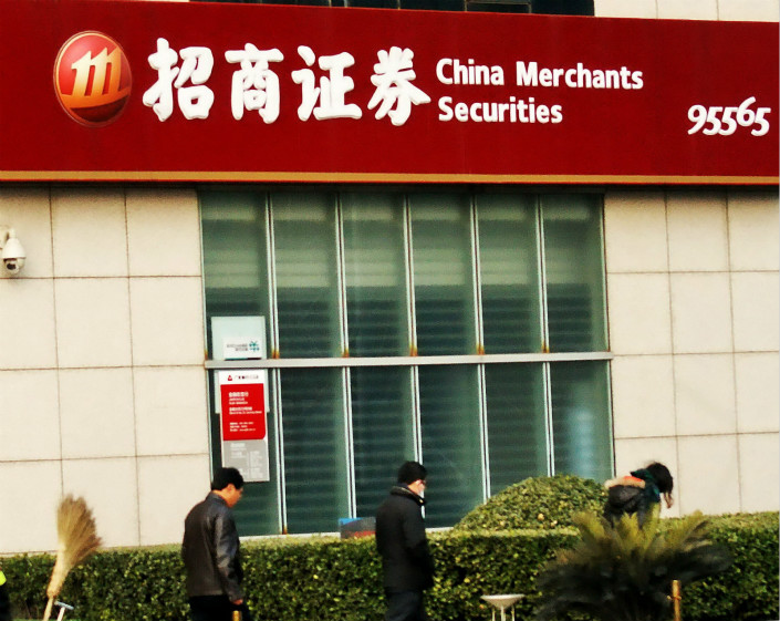 China Merchants Securities buys, sells own stock. Photo: VCG