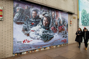 In Depth: The Hurdles 'The Wandering Earth' Overcame to Become a Smash Hit