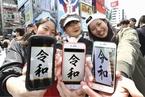 """日本年轻人如何看待新年号""""令和""""?"""