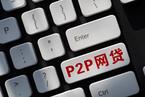 """陆金所""""退群"""",P2P还有未来吗"""