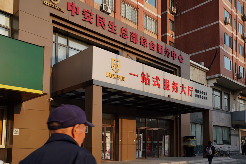 A Zhongan elderly service center in Beijing. Photo: VCG