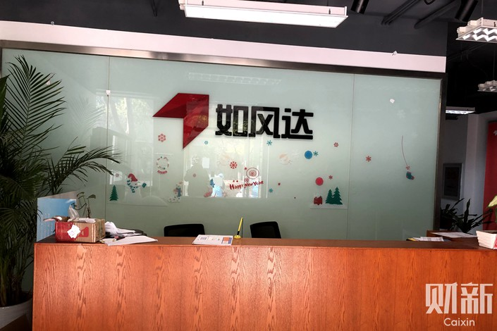 Rufengda headquarters in Yizhuang, Beijing on April 3, 2019. Photo: Caixin