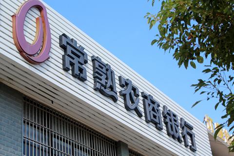 常熟银行拟10.5亿入主镇江农商行 三交行系董事反对