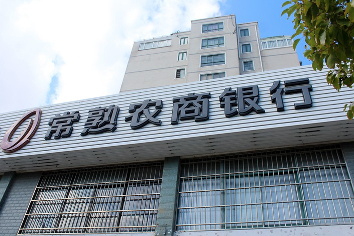 A branch of Changshu Rural Commercial Bank in the eastern city of Suzhou on Nov. 4. Photo: VCG