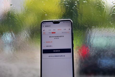 滴滴顺风车在杭州等八城试运营;微信支付和银联支付二维码打通在福州试点;中国广电在北京等16个城市正式获得5G频率使用权