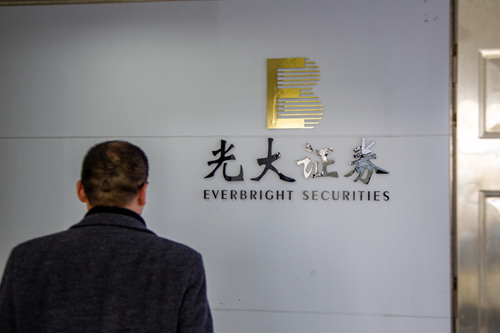 Everbright Securities offices in Shanghai on March 12. Photo: IC