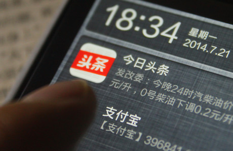 ByteDance's news aggregator app, Jinri Toutiao. Photo: IC Photo