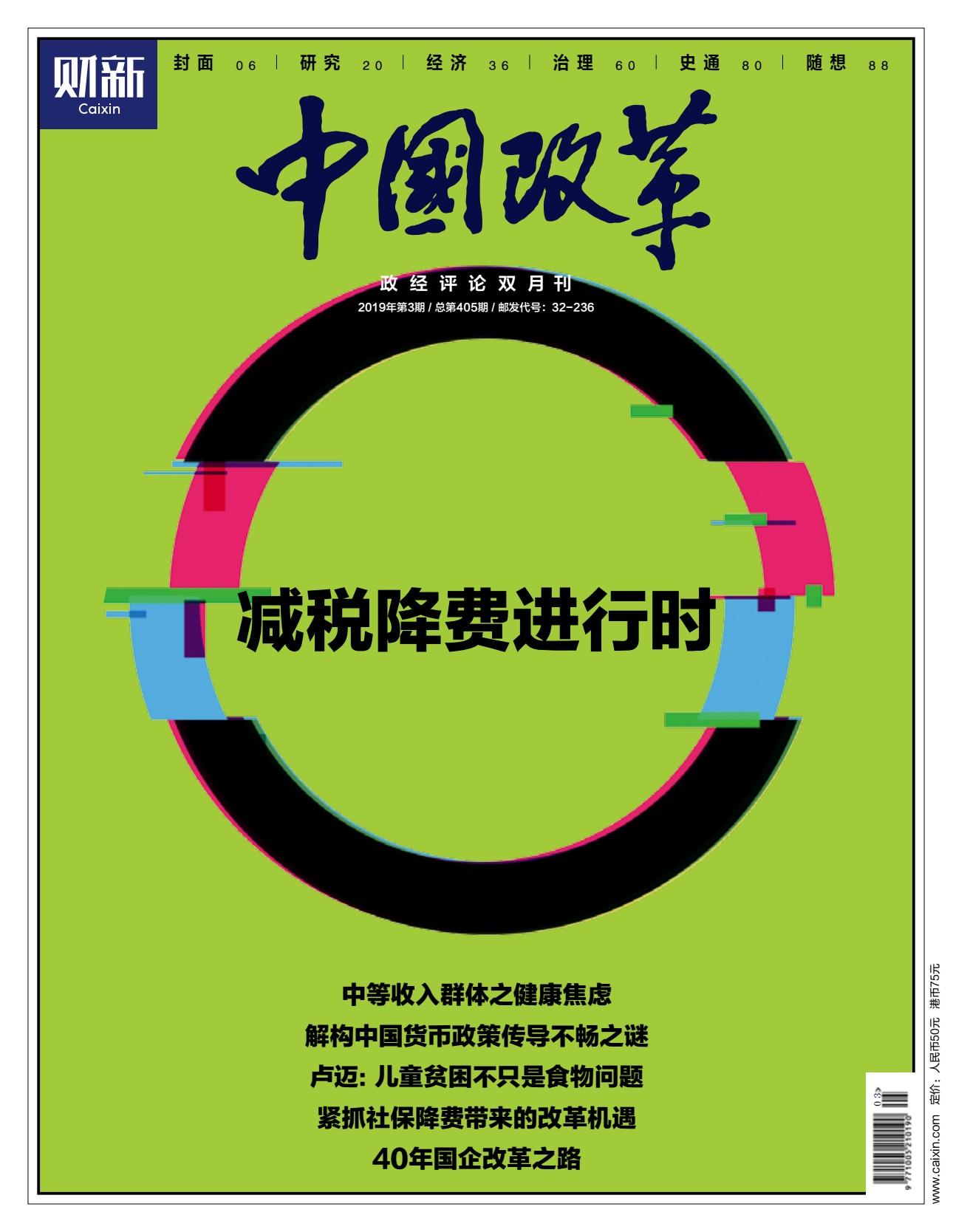 《中国改革》第405期