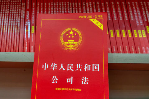 The new interpretation aims to create a better legal environment for the nation's economic development by clarifying certain problems in the application of the company law. Photo: IC Photo