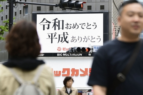 "Passengers walk by a large screen which says ""Congratulations Reiwa, Thank you Heisei,"" near Yurakucho Station in Tokyo on Monday, a day before Emperor Akihito's abdication that ends Japan's Heisei era. Photo: IC Photo"