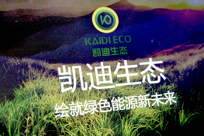 Kaidi Ecological lost 4.8 billion yuan ($698.4 million) in 2018 and 5.4 billion in 2017, according to its latest annual report. Photo: IC Photo