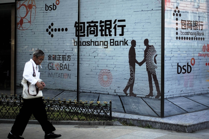 An advertisement in Beijing for Baoshang Bank on Sept. 8. Photo: VCG