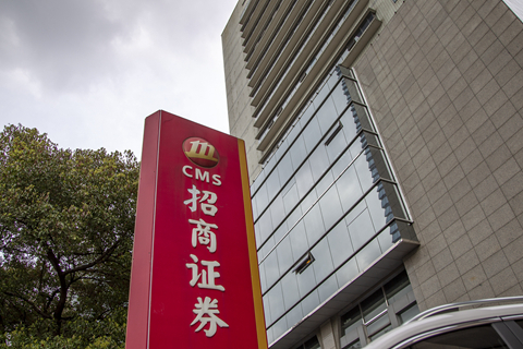China Merchant Securities' Hong Kong unit was fined for failing to carry out due diligence. Photo: VCG