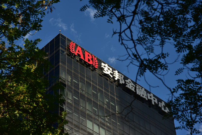 Anbang's headquarters in Beijing on June 27, 2018. Photo: VCG