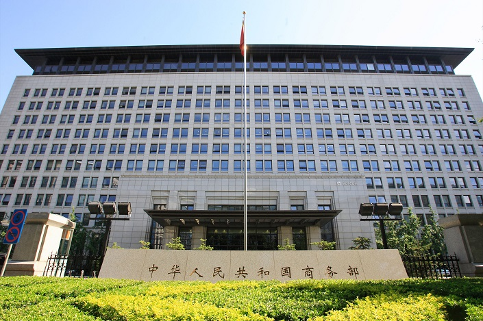 China's Ministry of Commerce. Photo: IC Photo