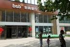 央行银保监联合接管包商银行全纪录 首次有限打破同业刚兑
