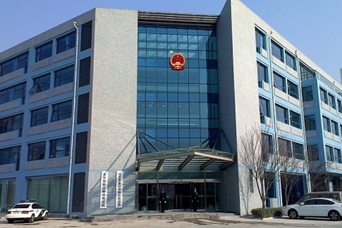 Beijing's Fourth Intermediate Court. Photo from the court's official website.
