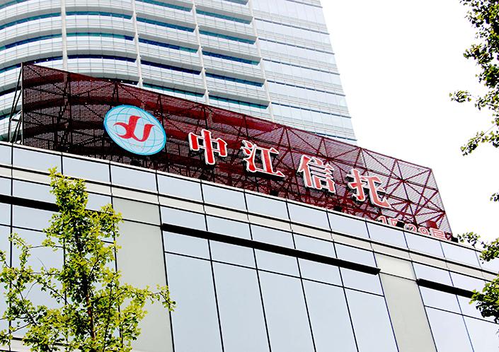 Zhongjiang Trust on May 28. Photo: IC Photo