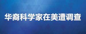 华裔科学家在美遭调查