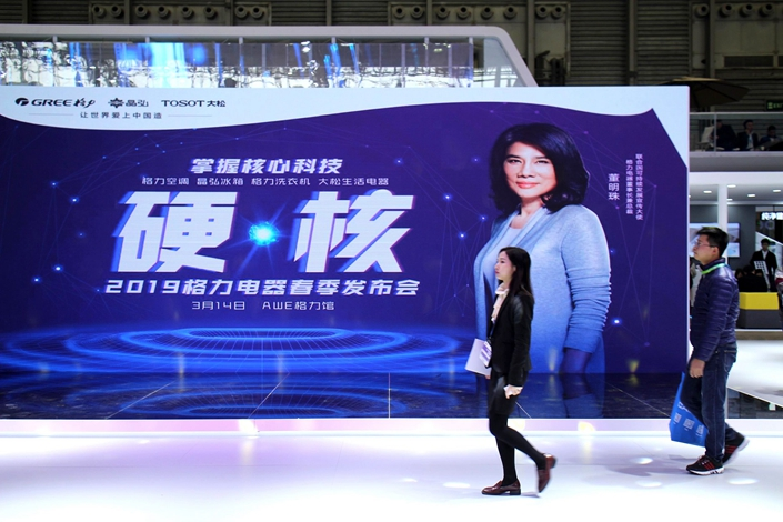 A poster featuring Gree Chairwoman Dong Mingzhu at an industry expo in Shanghai on March 14. Photo: VCG