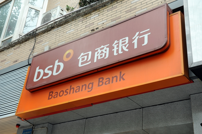 A Baoshang Bank branch in Huaibei, East China's Anhui province, in March 2018. Photo: IC Photo
