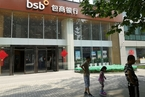 央行:包商银行将被提起破产申请 对相关人员追责问责