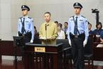 公安部原副部长孟宏伟认罪 被控受贿1446万