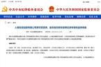 """相隔三月 人保投控""""二刘""""先后被查"""