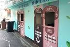 垃圾分类法规实施在即 上海吁请市民勿用湿垃圾粉碎机