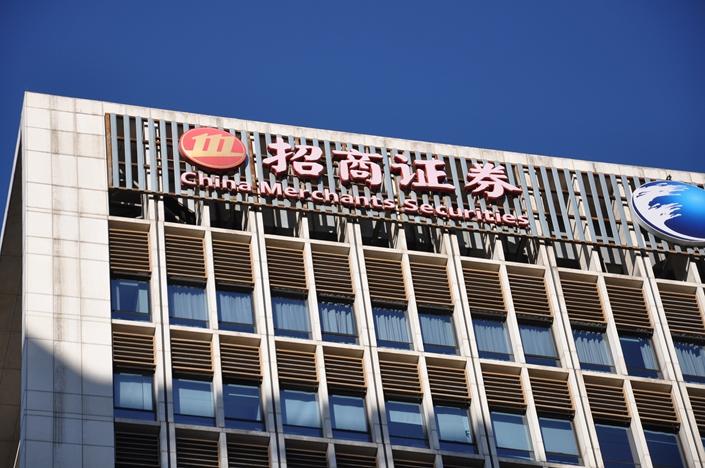 The headquarters of China Merchants Securities in Beijing in December 2017. Photo: VCG