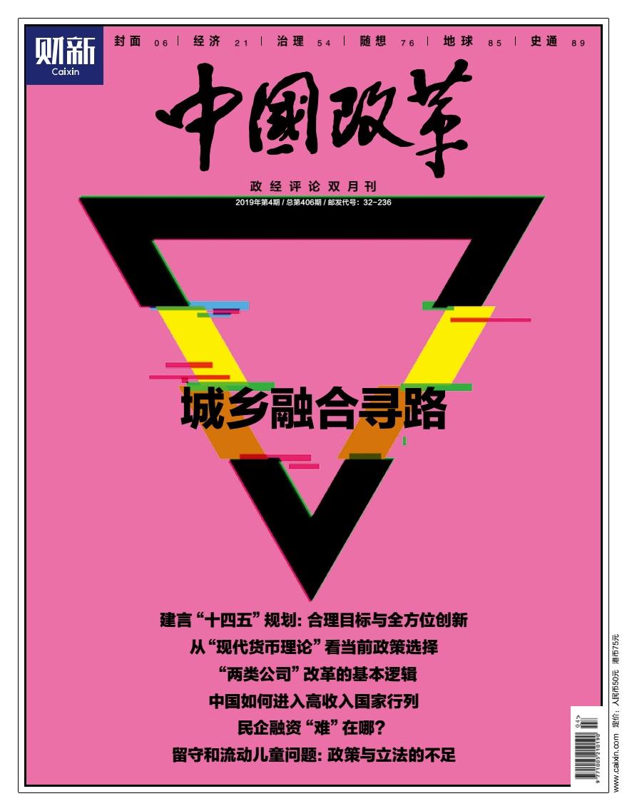《中国改革》第406期