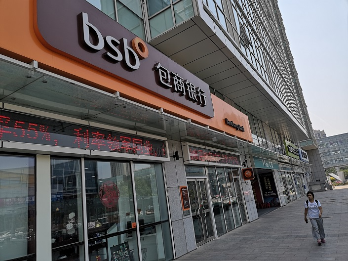 The government takeover of Baoshang Bank in May put China's national deposit insurance fund to the test for the first time since it was set up more than four years ago. Photo: VCG