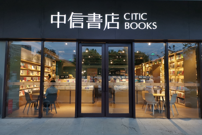 A Citic bookstore in Wuhan, Central China's Hubei province on June 16. Photo: IC Photo