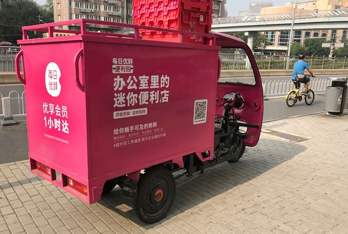 A delivery vehicle of Chinese fresh food startup Miss Fresh is parked on a road in Beijing on Sept. 14. Photo:  IC Photo