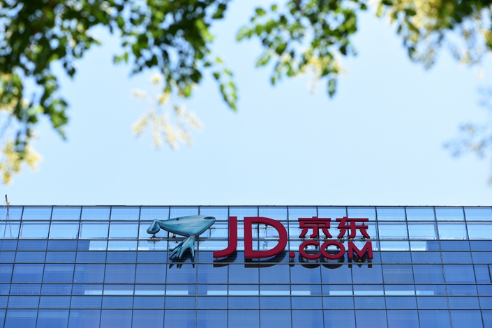 JD.com's headquareters in Beijing on June 9. Photo: IC Photo