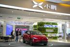 小鹏汽�车将在美IPO 最高募资12.7亿美元