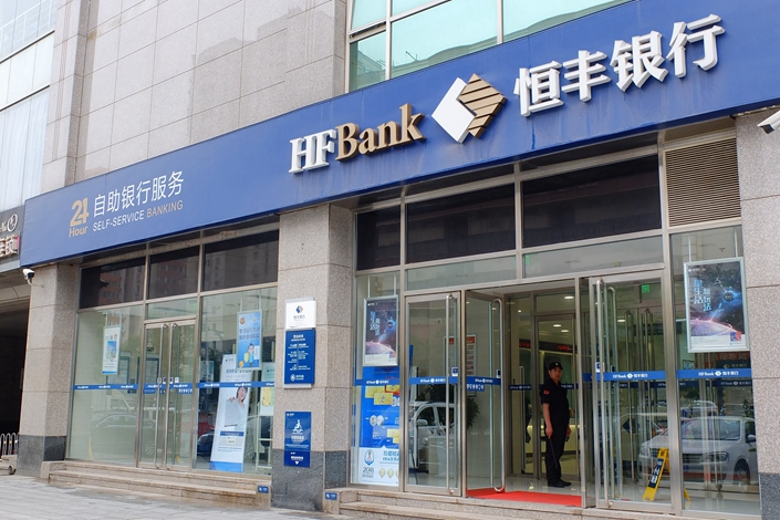 A Hengfeng Bank branch in Beijing in August 2018. Photo: IC Photo